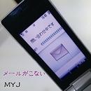 メールがこない/MYJ