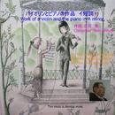 バイオリンとピアノの作品 イ短調/庄司慎