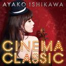 CINEMA CLASSIC/石川綾子