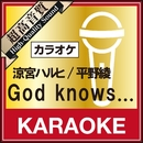 God knows...(カラオケ)/カラオケボーイ