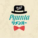 リメンバー/Pyunta