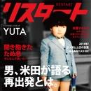 リスタート/YUTA