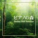 ピアノの森 ~ヒーリングR&Bセレクション~/Pjanoo
