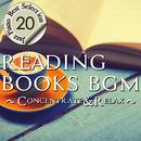 読書のためのBGM ~Concentrate & Relax~ ジャズピアノセレクション20/CALM AND COLLECTED