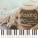 おうちでゆったりジャズピアノ ベストセレクション20 ~Sunday afternoon~/CALM AND COLLECTED