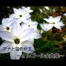 アナと雪の女王 ~オルゴール全曲集~/浜崎 vs 浜崎