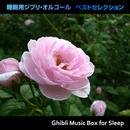 睡眠用ジブリ・オルゴール ベストセレクション/浜崎 vs 浜崎