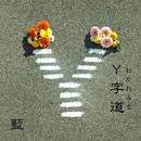 Y字道 (わかれみち)/藍