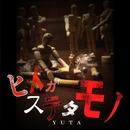 ヒトガステタモノ/YUTA