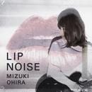 LIP NOISE/大比良瑞希
