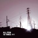 鉄塔/ALL ITEM 10 TIMES
