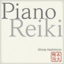 ピアノレイキ/橋本翔太