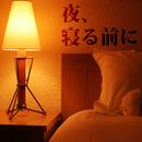 夜、寝る前に聴く音楽集/おぷとぅ