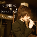 Piano R&B Covers 1/小寺健太