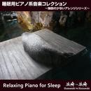 睡眠用ピアノ系音楽コレクション ~強弱の少ないアレンジシリーズ~/浜崎 vs 浜崎