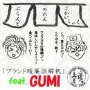ブランド暖簾誤解釈 (feat. GUMI)/daiyamebrothers