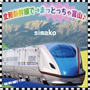 北陸新幹線で→まっとっちゃ富山♪/simako
