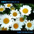 作業用ジブリ・オルゴール 16曲ベストセレクション/浜崎 vs 浜崎
