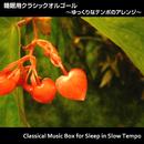 睡眠用クラシックオルゴール ~ゆっくりなテンポのアレンジ~/浜崎 vs 浜崎