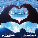 週末の I Miss You/imaebeat