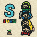 S/宮塚笑顔