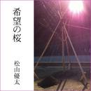 希望の桜/松山優太