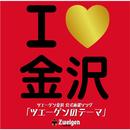I Love 金沢 -ツエーゲンのテーマ- 【ツエーゲン金沢公式応援ソング】/Seattle Standard Cafe'