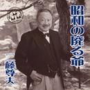 昭和の廃る爺/二藤尊夫