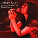 Amafes Report/天野月子
