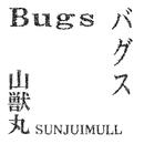 Bugs/山獣丸