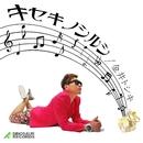 キセキノシルシ/金井トシキ