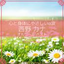 心と身体にやさしいα波 ~ 西野カナ オルゴール・ベスト/Relax α Wave