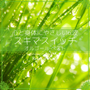 心と身体にやさしいα波 ~ スキマスイッチ オルゴール・ベスト/Relax α Wave