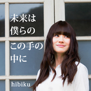 未来は僕らのこの手の中に -Single【ハイレゾ版】/hibiku