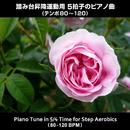 踏み台昇降運動用 5拍子のピアノ曲 (テンポ80~120)/浜崎 vs 浜崎