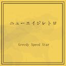 ニューエイジレトロ/Greedy Speed Star