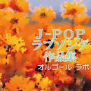 J-POPラブソング作品集/オルゴール・ラボ