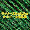 きゃりーぱみゅぱみゅ作品集/オルゴール・ラボ