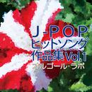 J-POPヒットソング作品集vol.1/オルゴール・ラボ