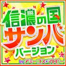 信濃の国 (サンバ・バージョン)/アミーゴス★マトピー