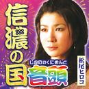 信濃の国 音頭/松尾ヒロコ