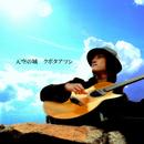 天空の城 (feat. SASAYAMA.)/クボタアツシ
