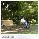 「君」/Most Lady Killer