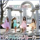 WHITE ROSE/パステル☆ジョーカー