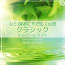 心と身体にやさしいα波 ~ クラシック オルゴール・ベスト/Relax α Wave