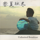 春夏秋冬/Unlimited Broadcast
