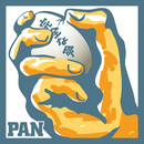 完全な命/PAN