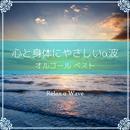 心と身体にやさしいα波 ~ サザンオールスターズ&桑田佳祐 オルゴール・ベスト/Relax α Wave