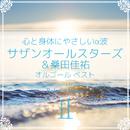 心と身体にやさしいα波 ~ サザンオールスターズ&桑田佳祐 オルゴール・ベストII/Relax α Wave