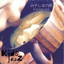 みそしるの唄/KidsJazz